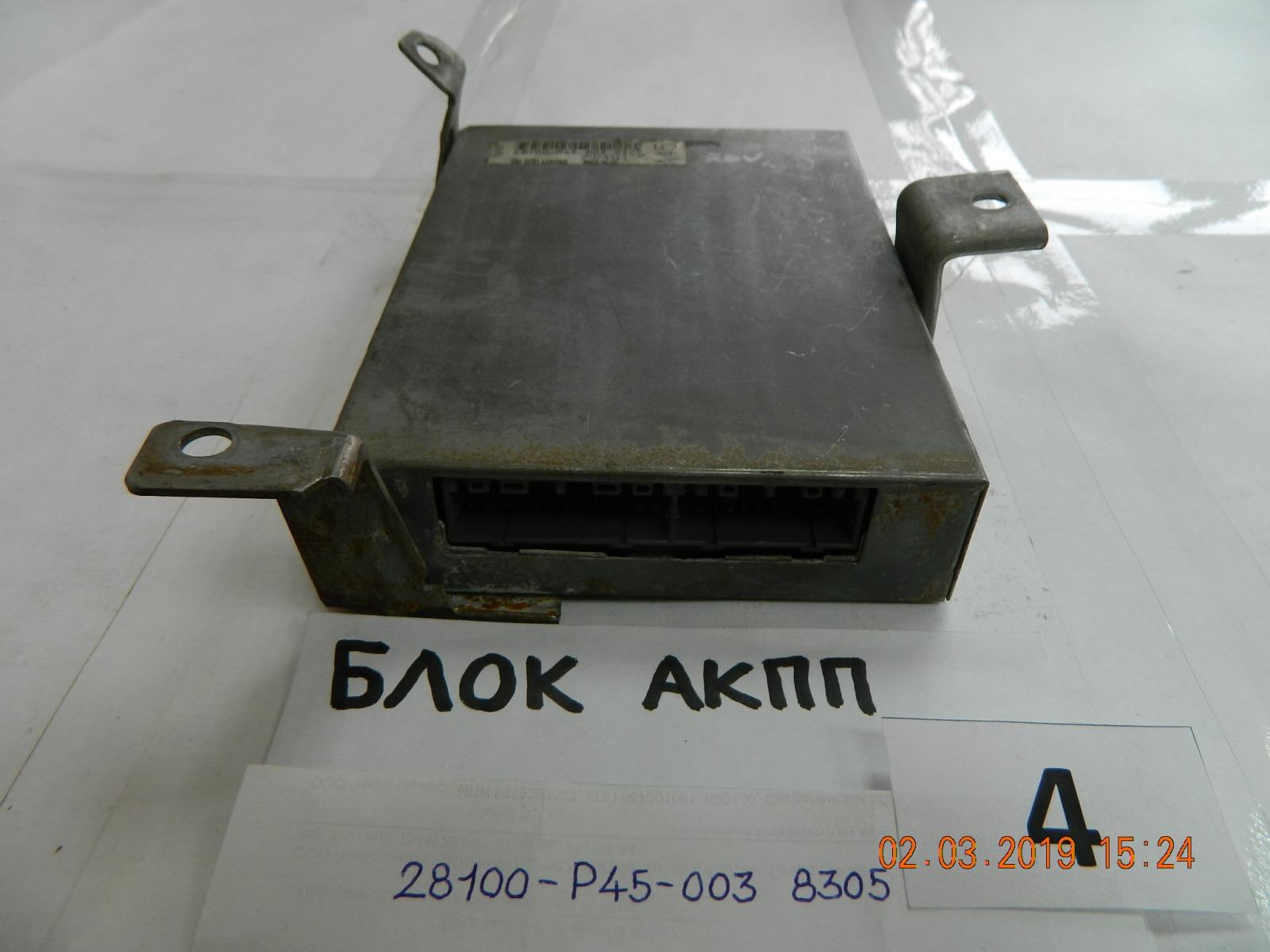 Блок управления акпп Honda Accord (б/у)