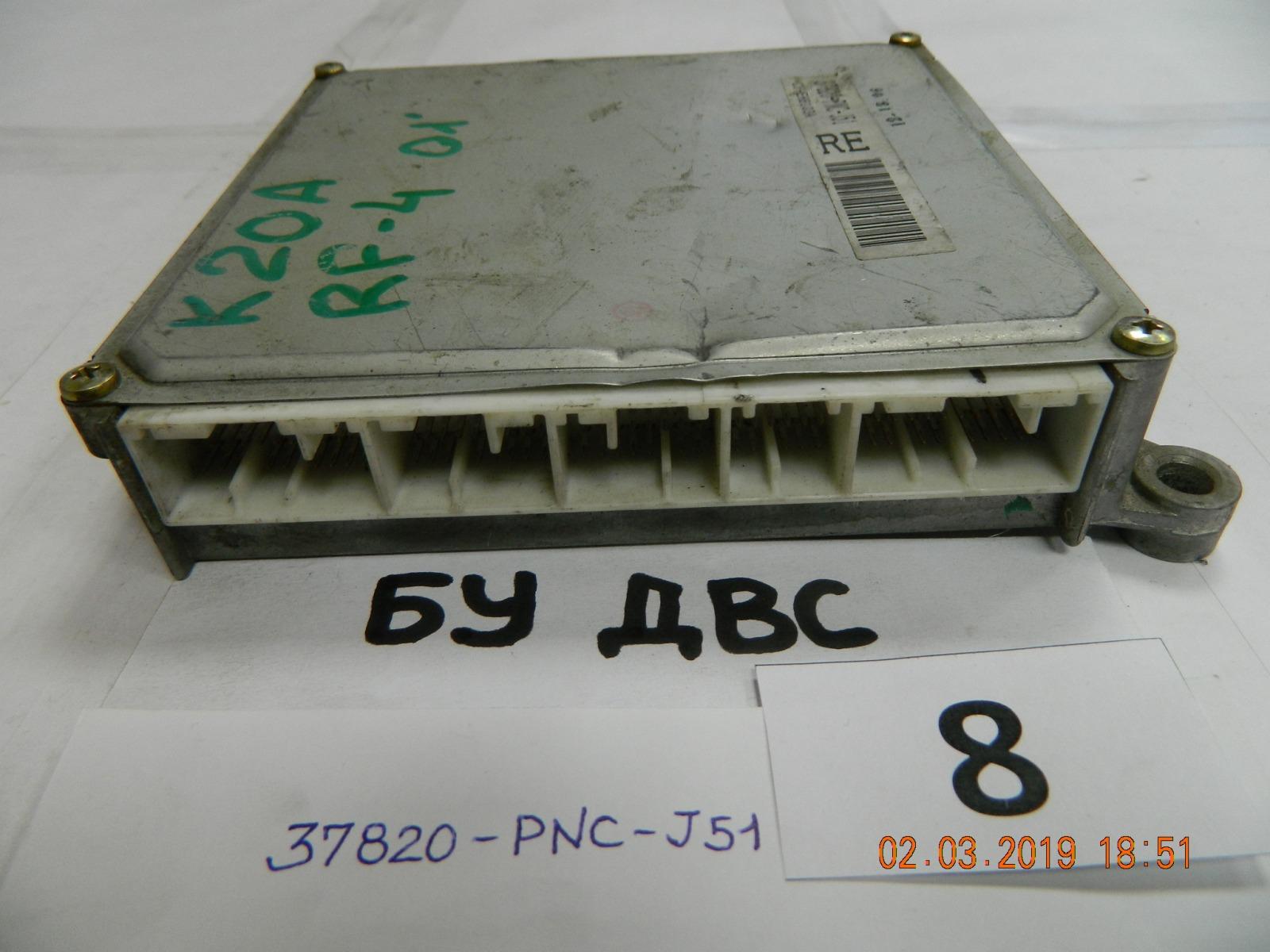 Блок управления двс Honda Stepwagon RF4 K20A (б/у)