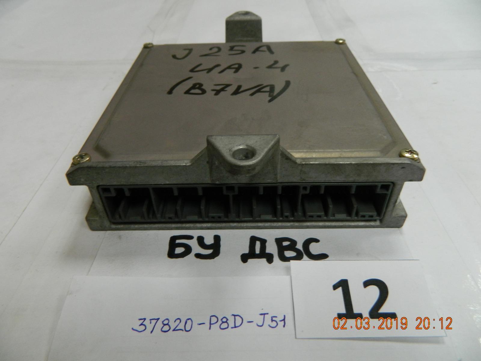 Блок управления двс Honda Inspire UA4 J25A (б/у)