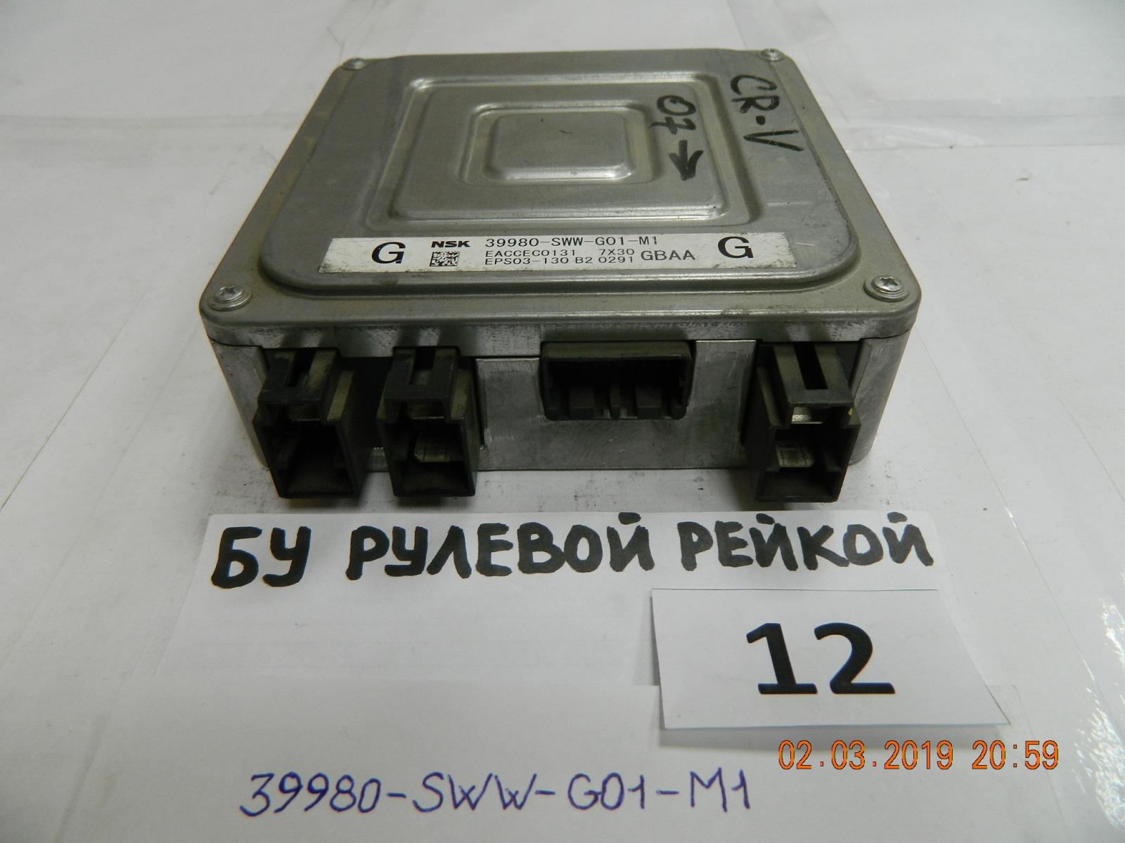 Блок управления рулевой рейкой Honda Cr-V RE5 (б/у)