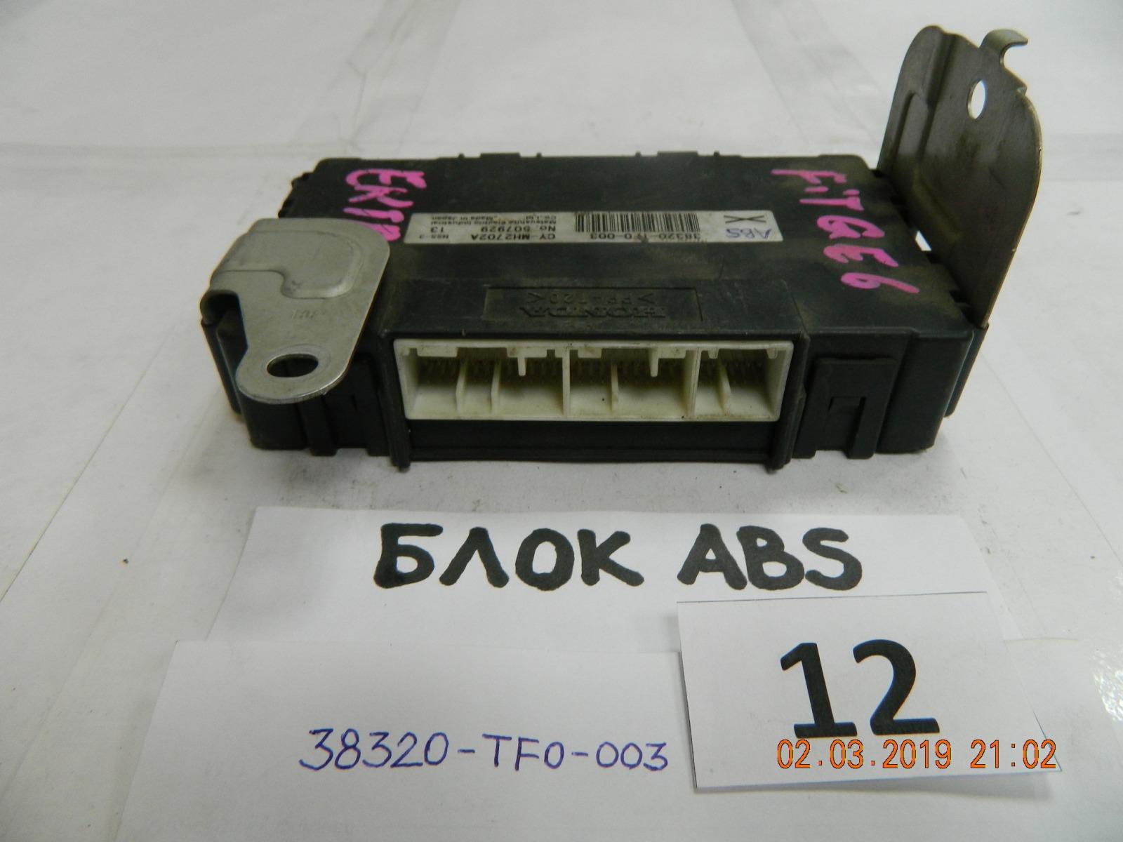 Блок управления abs Honda Fit GE6 L15A (б/у)