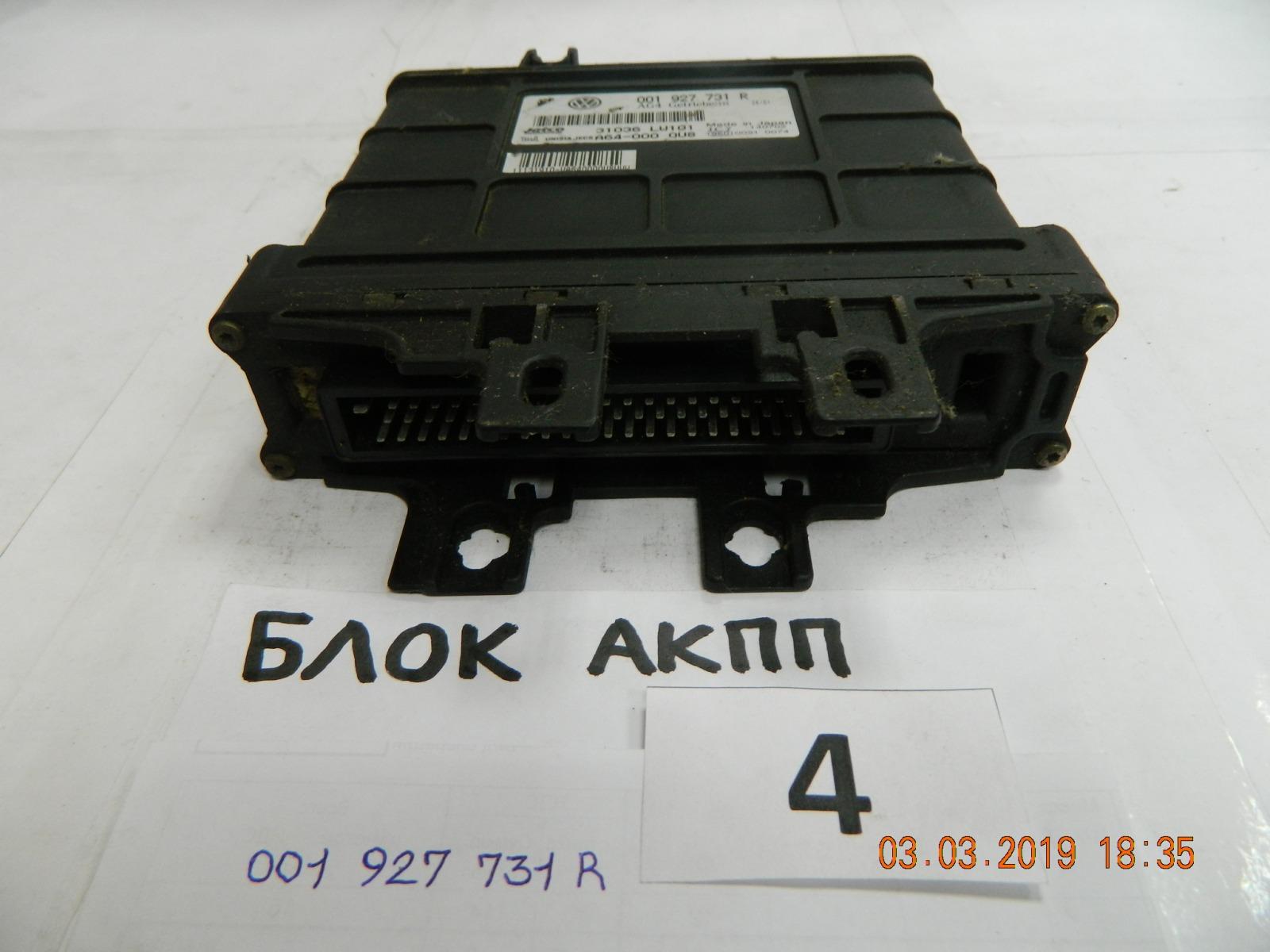 Блок управления акпп Volkswagen Polo 9N1 BBY (б/у)