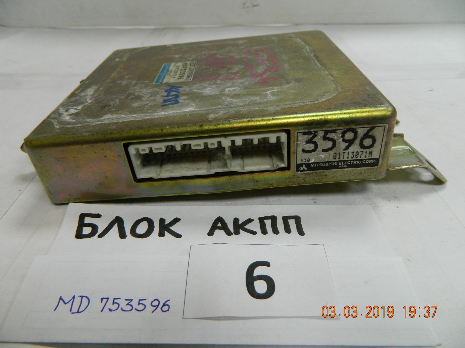 Блок управления акпп Mitsubishi Galant E53A 6A11 (б/у)
