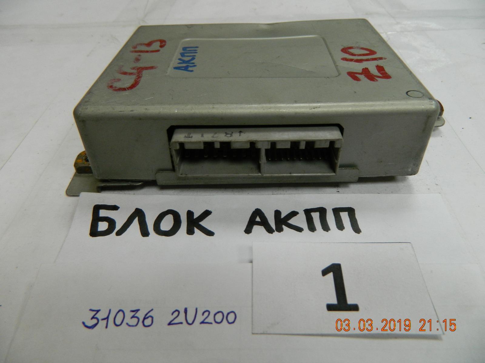 Блок управления акпп Nissan Cube Z10 CG13DE (б/у)