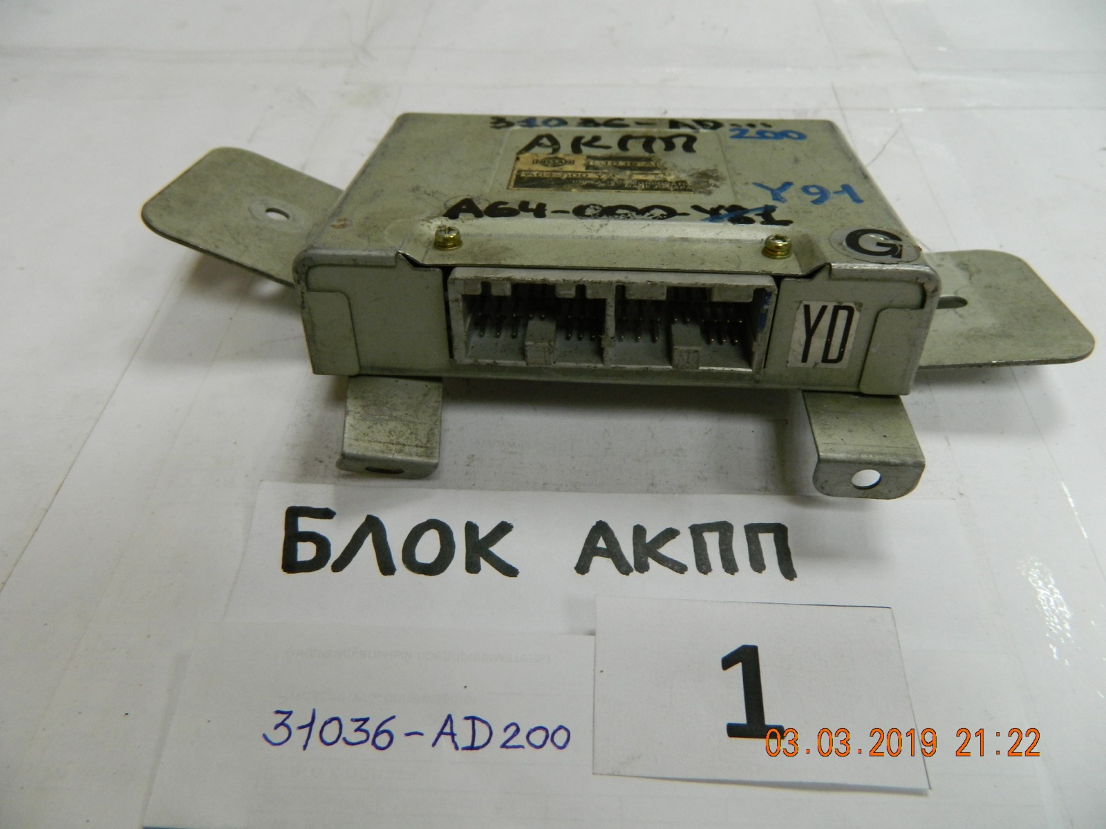 Блок управления акпп Nissan Presage U30 YD25DDT (б/у)
