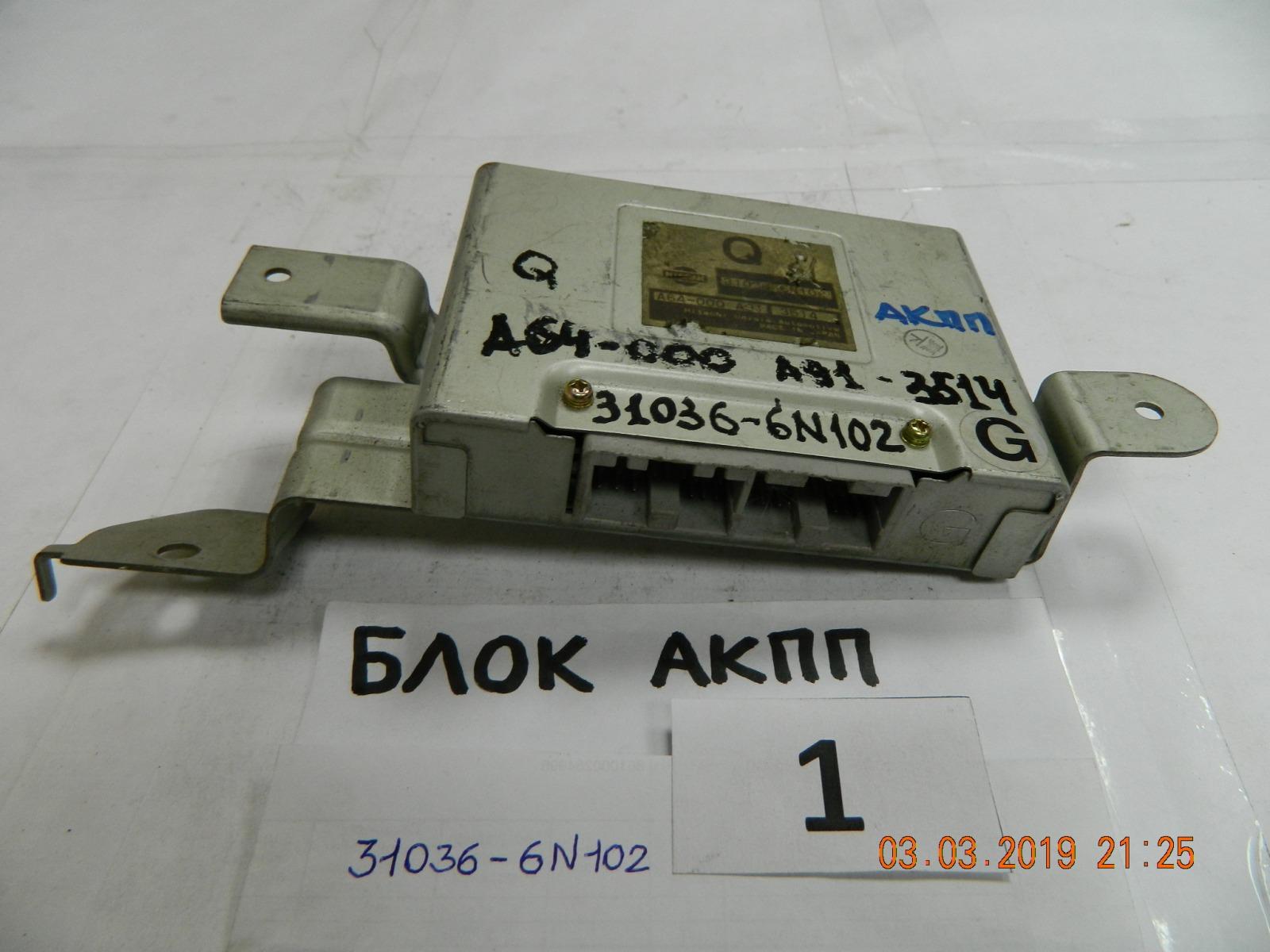 Блок управления акпп Nissan Bluebird Sylphy QG10 QG18DE (б/у)