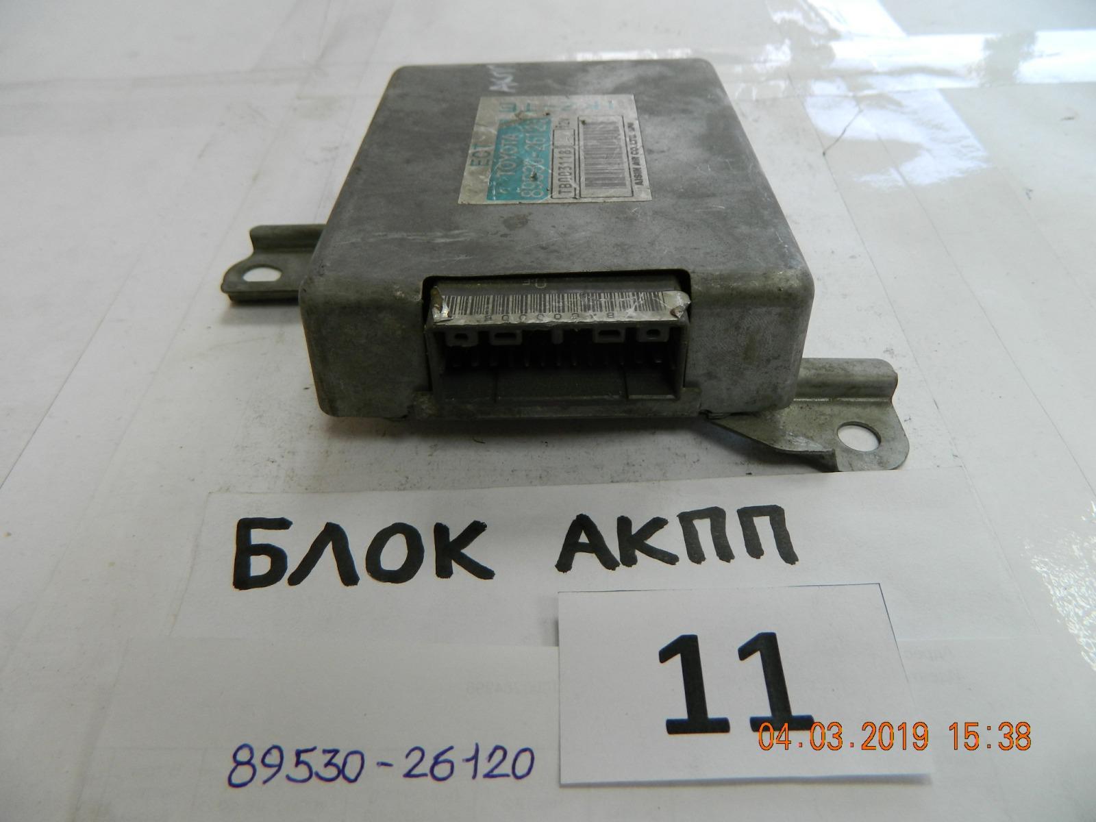 Блок управления акпп Toyota Hiace KZH100 1KZTE (б/у)