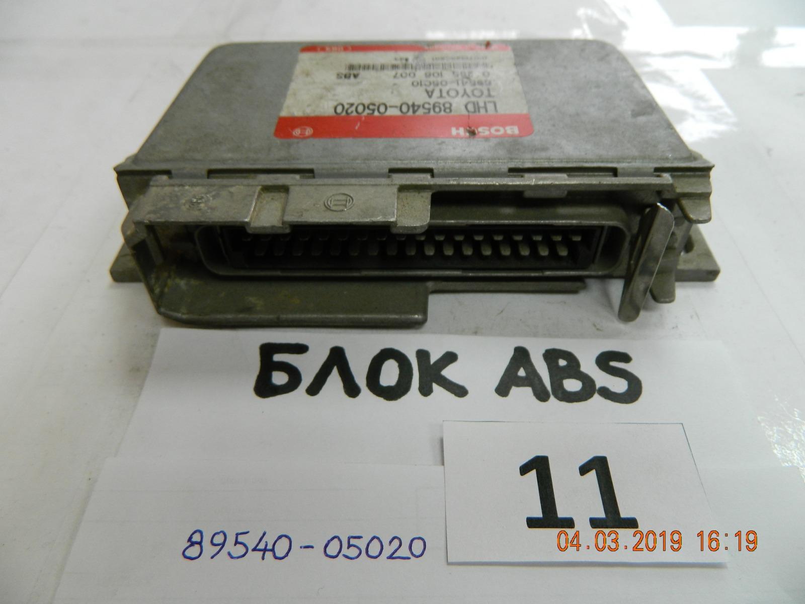 Блок управления abs Toyota Carina E (б/у)