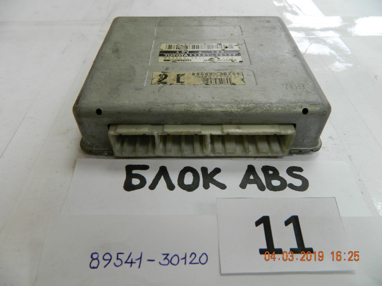 Блок управления abs Toyota Crown Majesta LS151 (б/у)