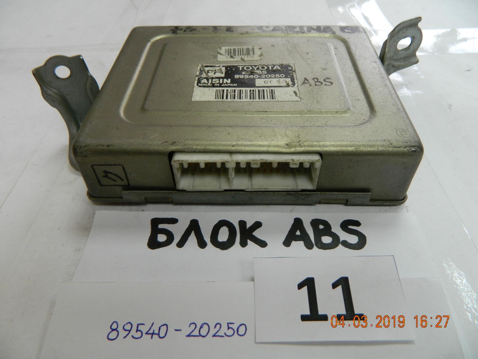 Блок управления abs Toyota Caldina ST190 (б/у)