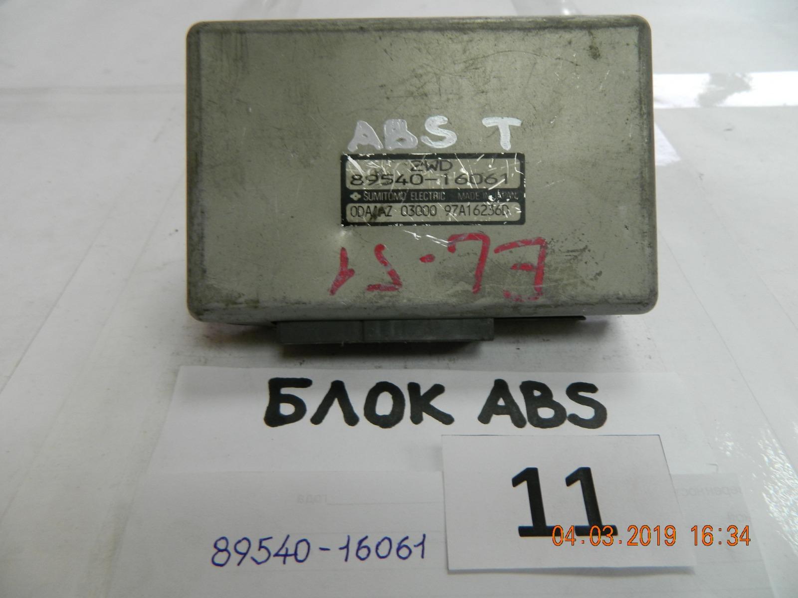 Блок управления abs Toyota Corsa EL51 (б/у)