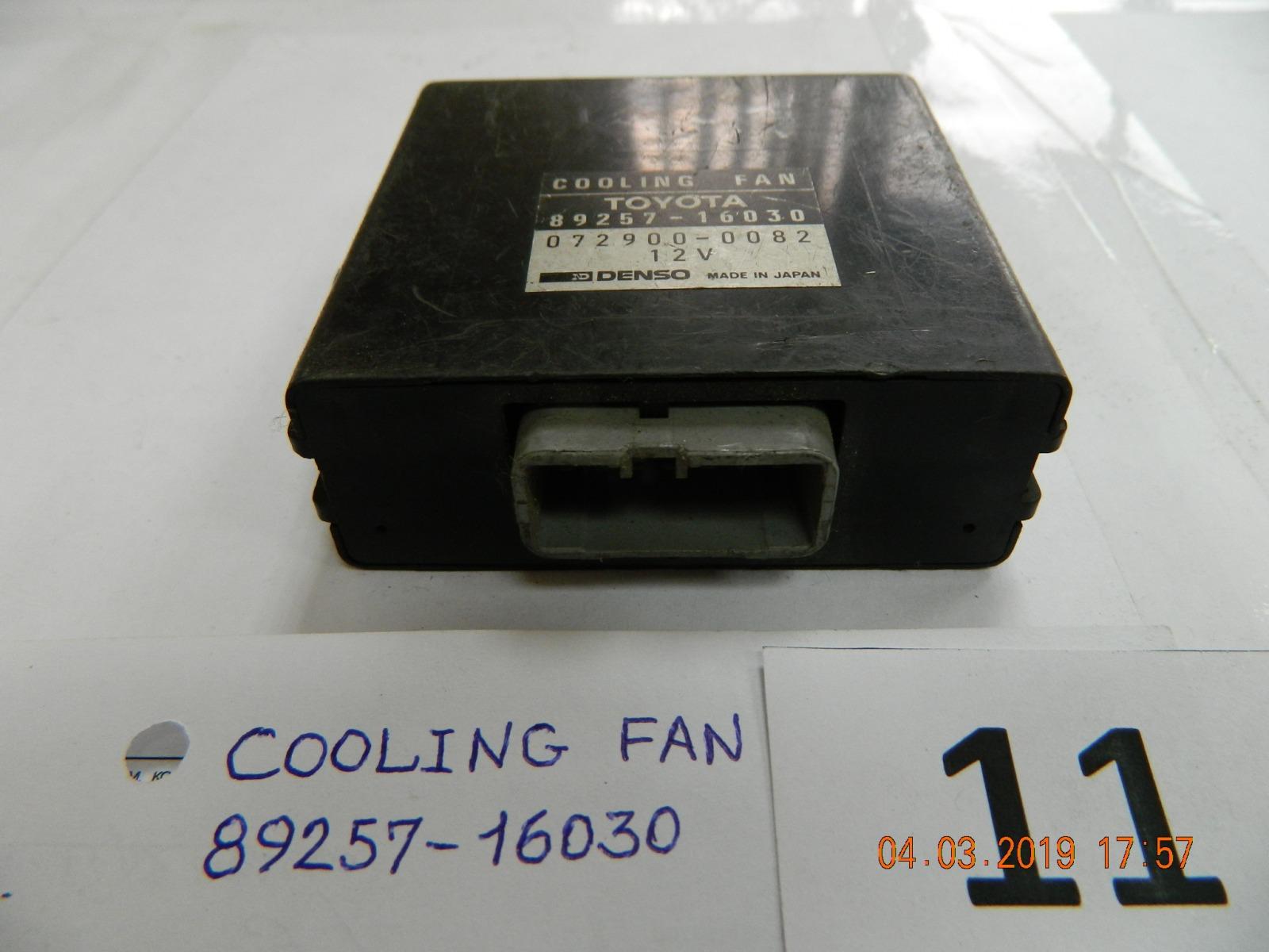 Блок управления вентилятором Toyota Corsa NL40 (б/у)