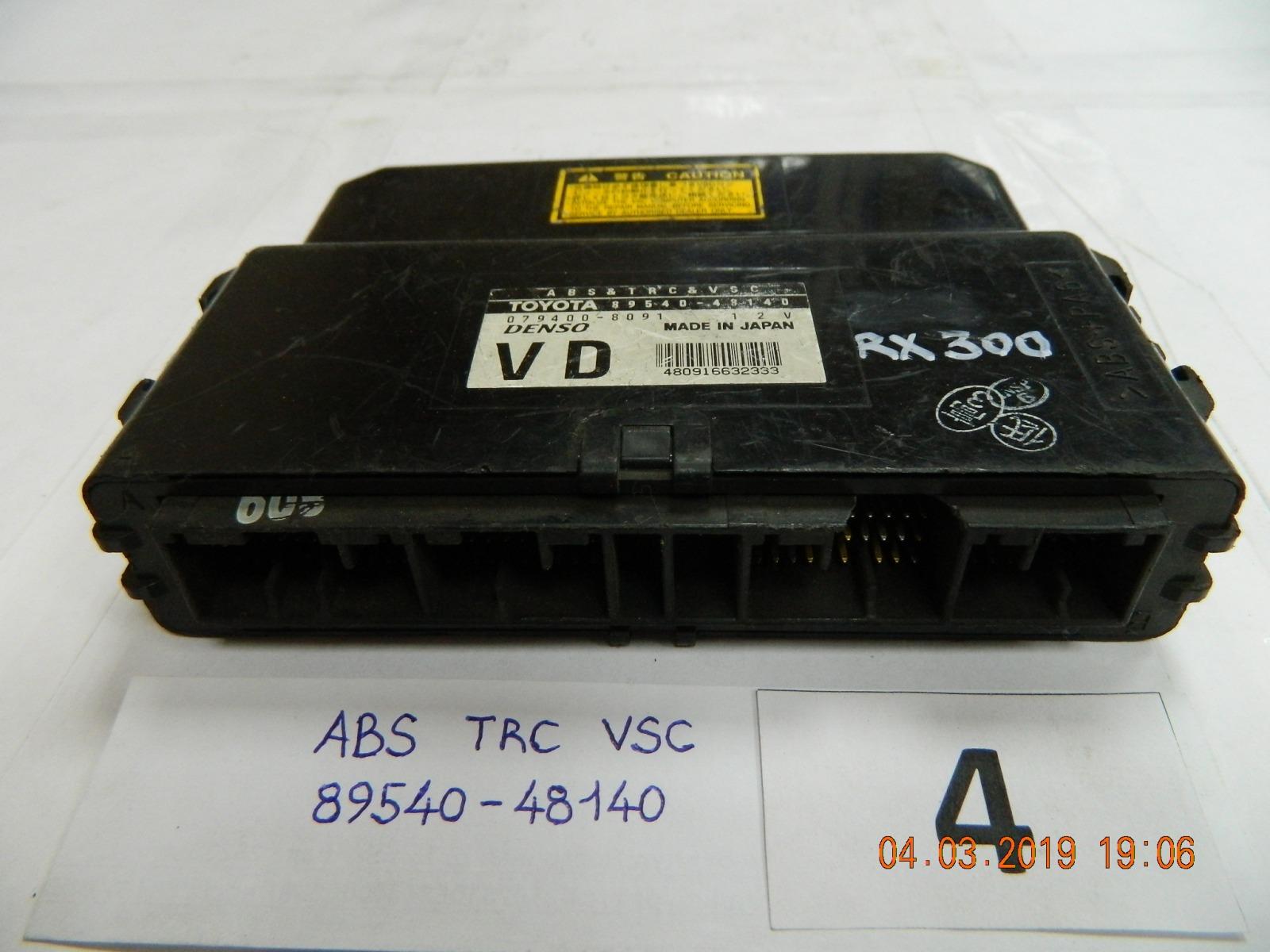 Блок управления abs Lexus Rx300 (б/у)