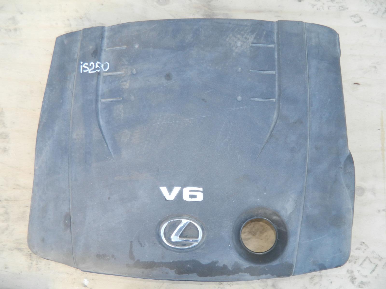 Накладка декоративная на двигатель Lexus Is250 (б/у)