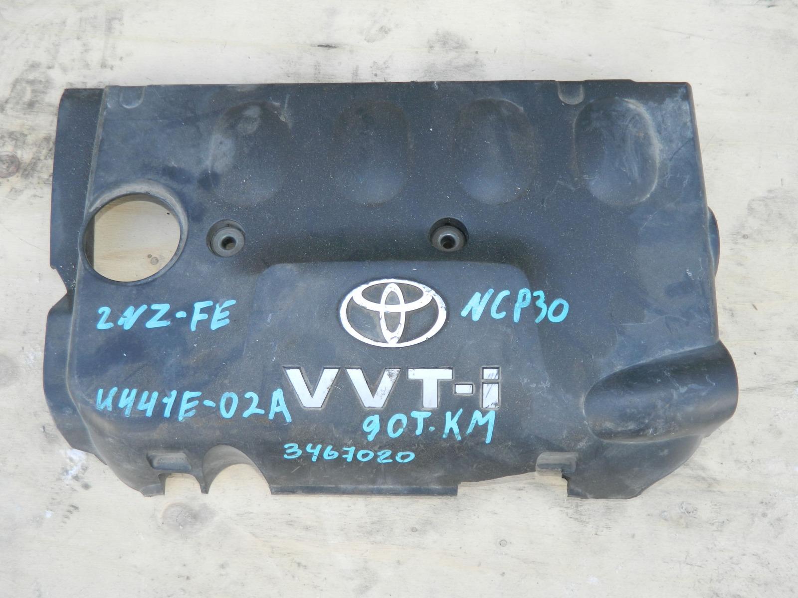 Накладка декоративная на двигатель Toyota Bb NCP30 2NZ-FE (б/у)