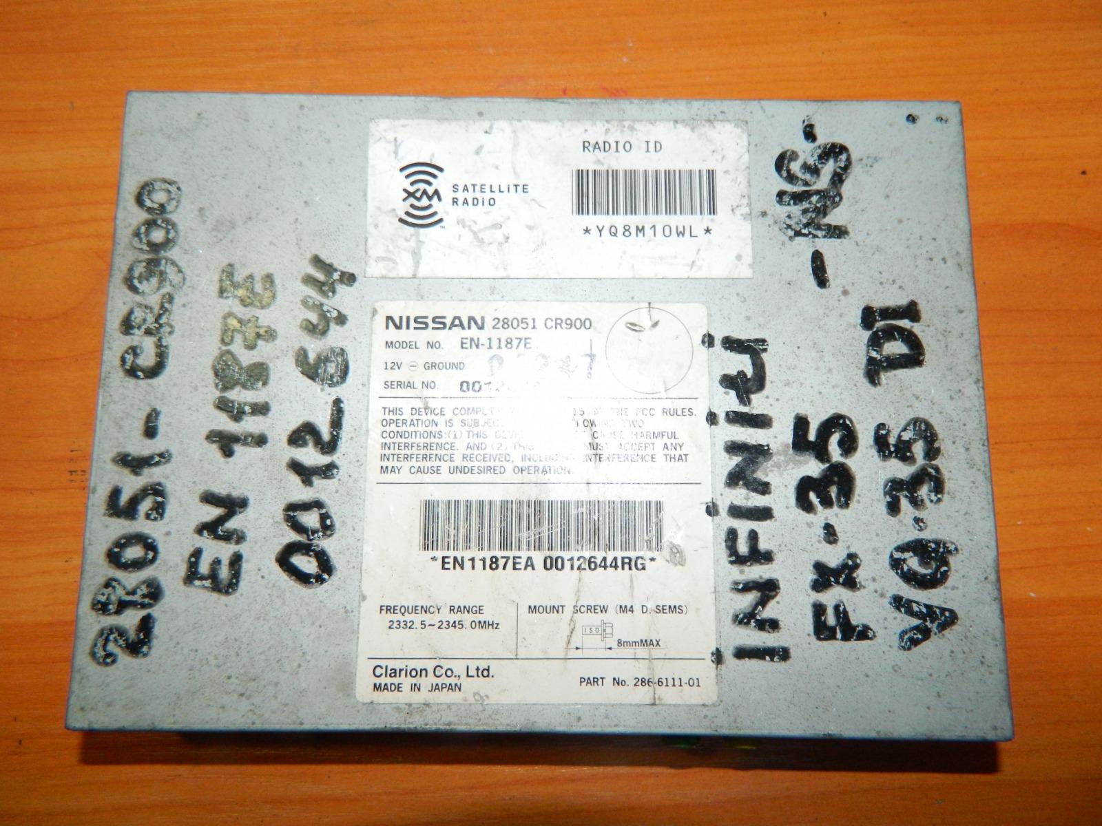 Блок управления антенной Infiniti Fx35 VQ35 (б/у)