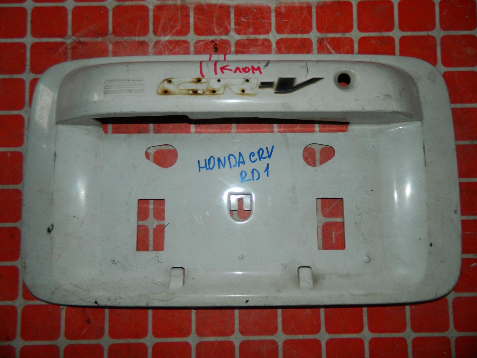 Накладка под номерной знак Honda Cr-V RD1 задняя (б/у)
