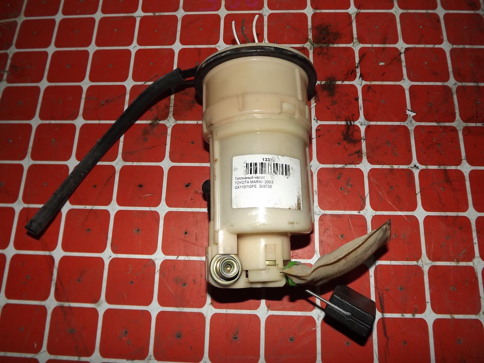 Топливный насос Toyota Mark Ii GX110 1G-FE (б/у)