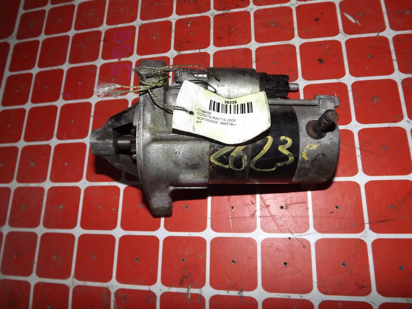 Стартер Toyota Ractis SCP100 2SZ-FE 2008 (б/у)