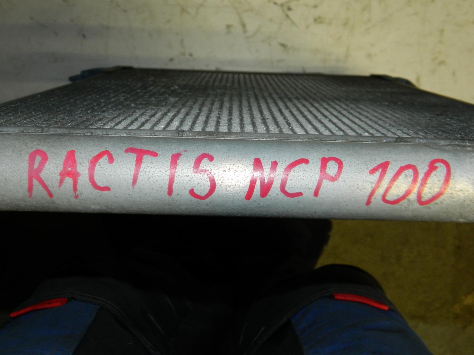 Радиатор кондиционера Toyota Ractis NCP100 (б/у)