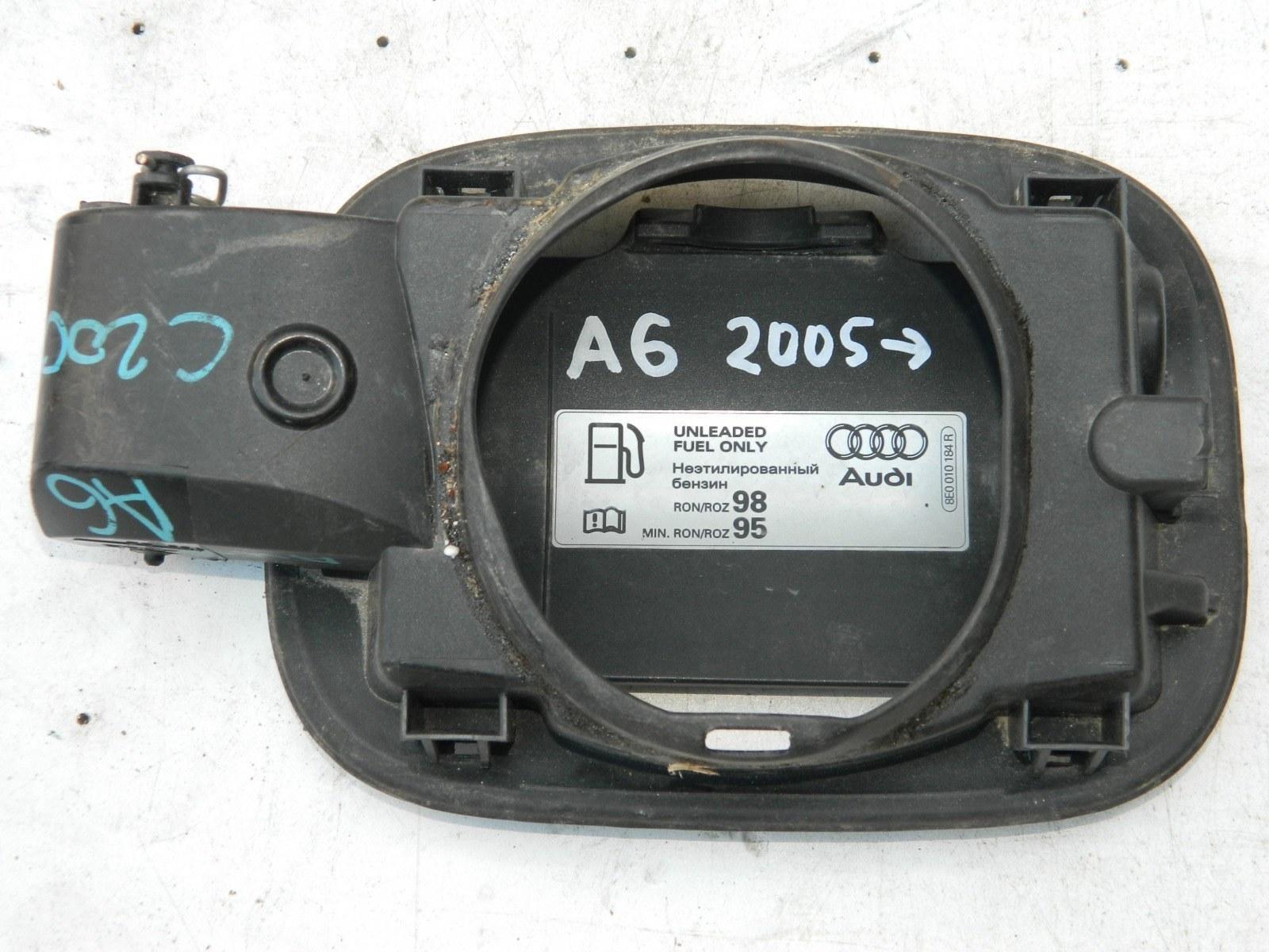 Лючок бензобака Audi A6 (б/у)