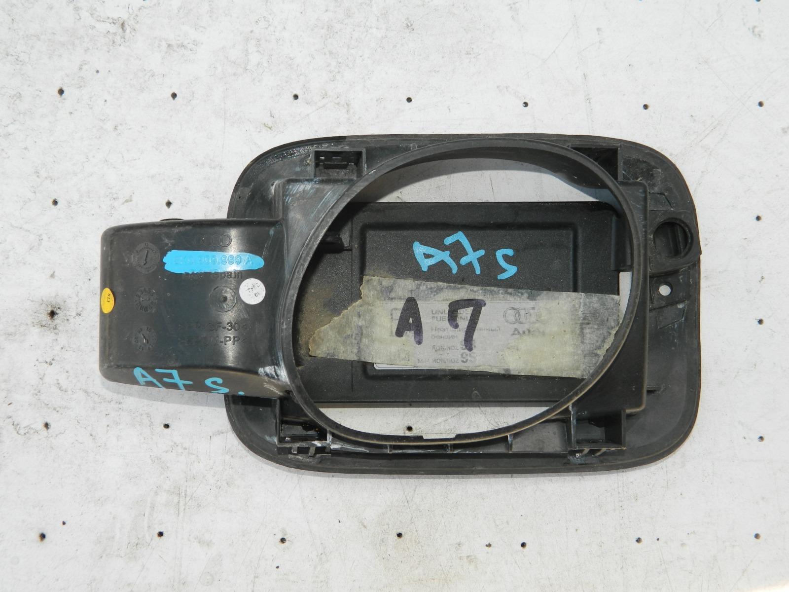 Лючок бензобака Audi A7 (б/у)