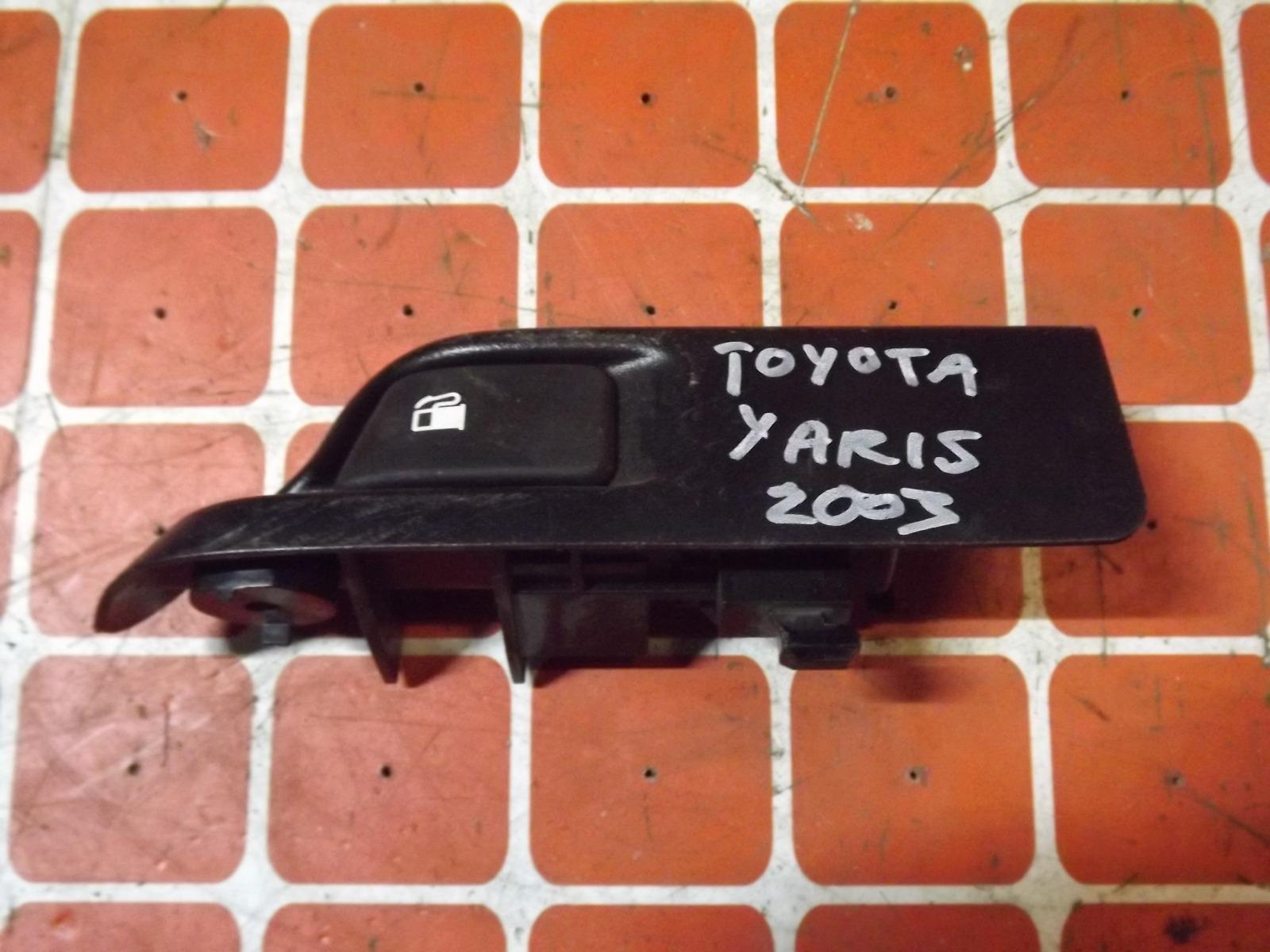 Ручка открывания лючка бензобака Toyota Yaris NCP13 2003 (б/у)