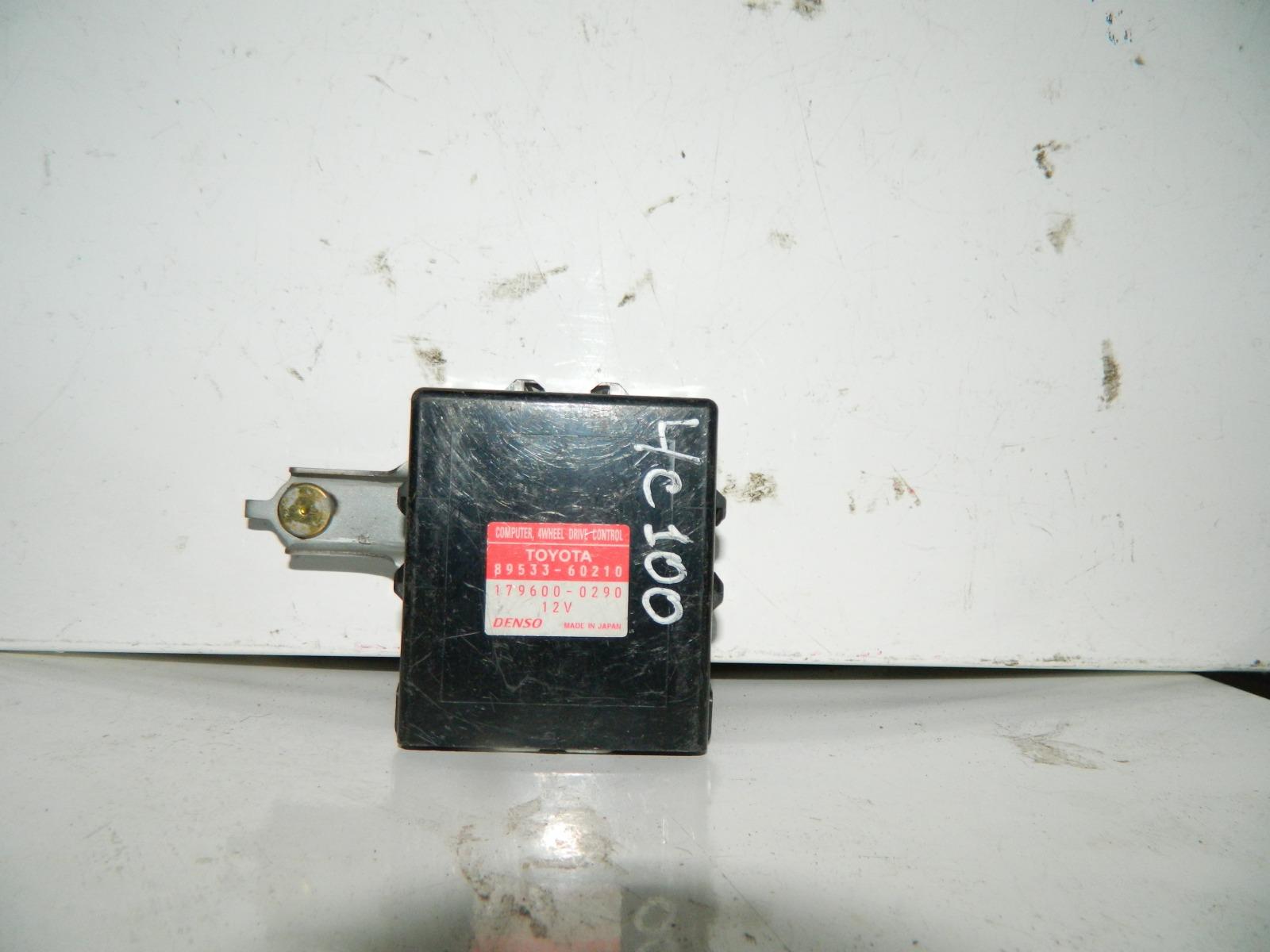 Блок управления полным приводом Toyota Land Cruiser FJ100 (б/у)
