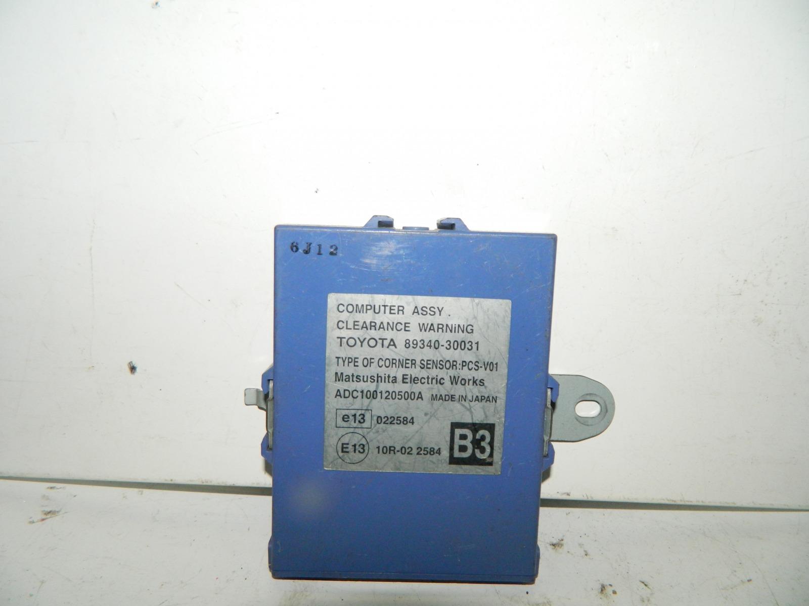 Блок управления Lexus Gs450H GWS191 (б/у)