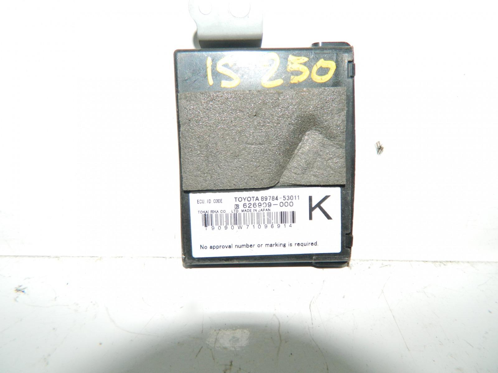 Блок иммобилайзера Lexus Is250 (б/у)