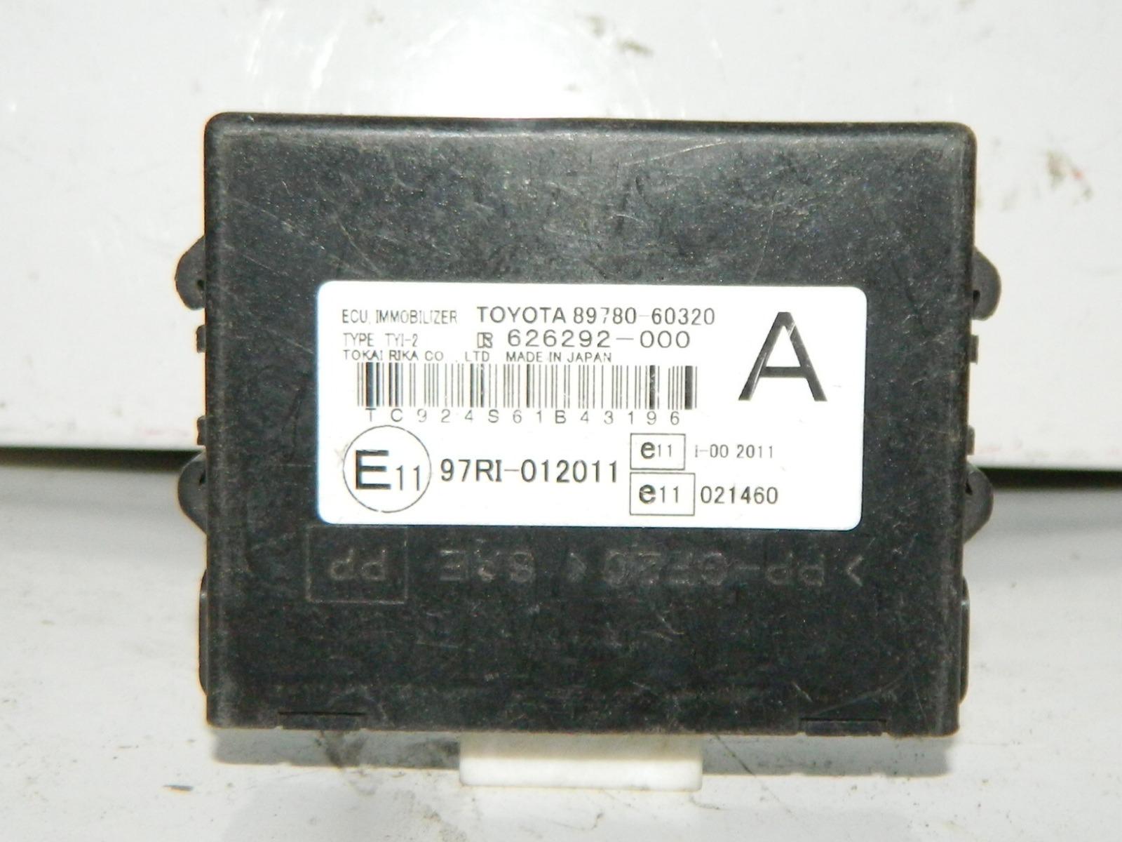 Блок иммобилайзера Toyota Land Cruiser Prado 120 (б/у)