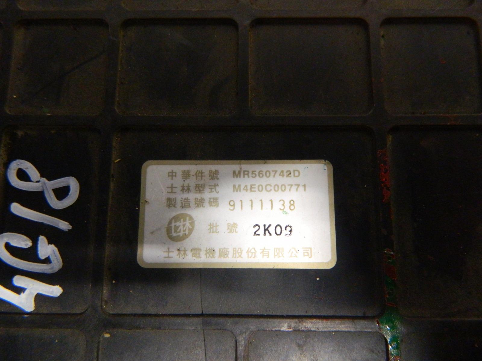 Блок управления Mitsubishi Lancer 9 CS4A 4G18 (б/у)