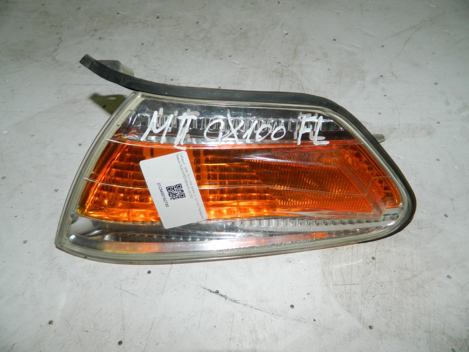 Габарит Toyota Mark Ii GX100 передний левый (б/у)