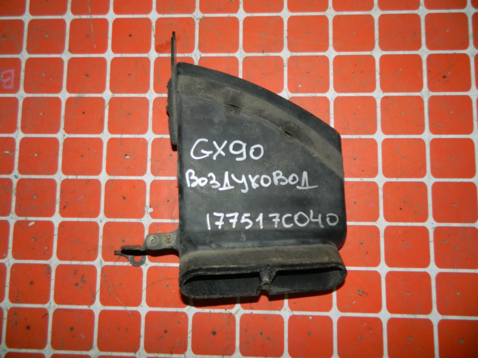 Воздухозаборник Toyota Mark 2 GX90 (б/у)