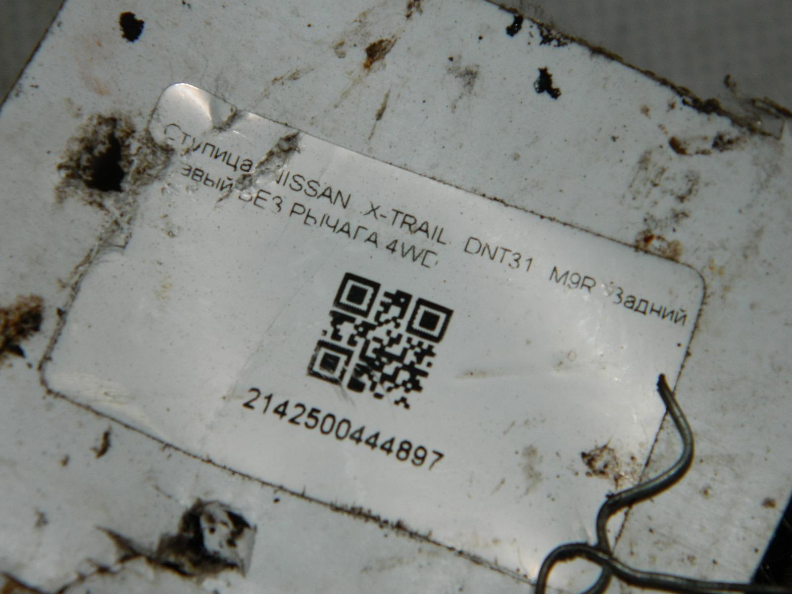 Ступица Nissan X-Trail DNT31 задняя правая (б/у)