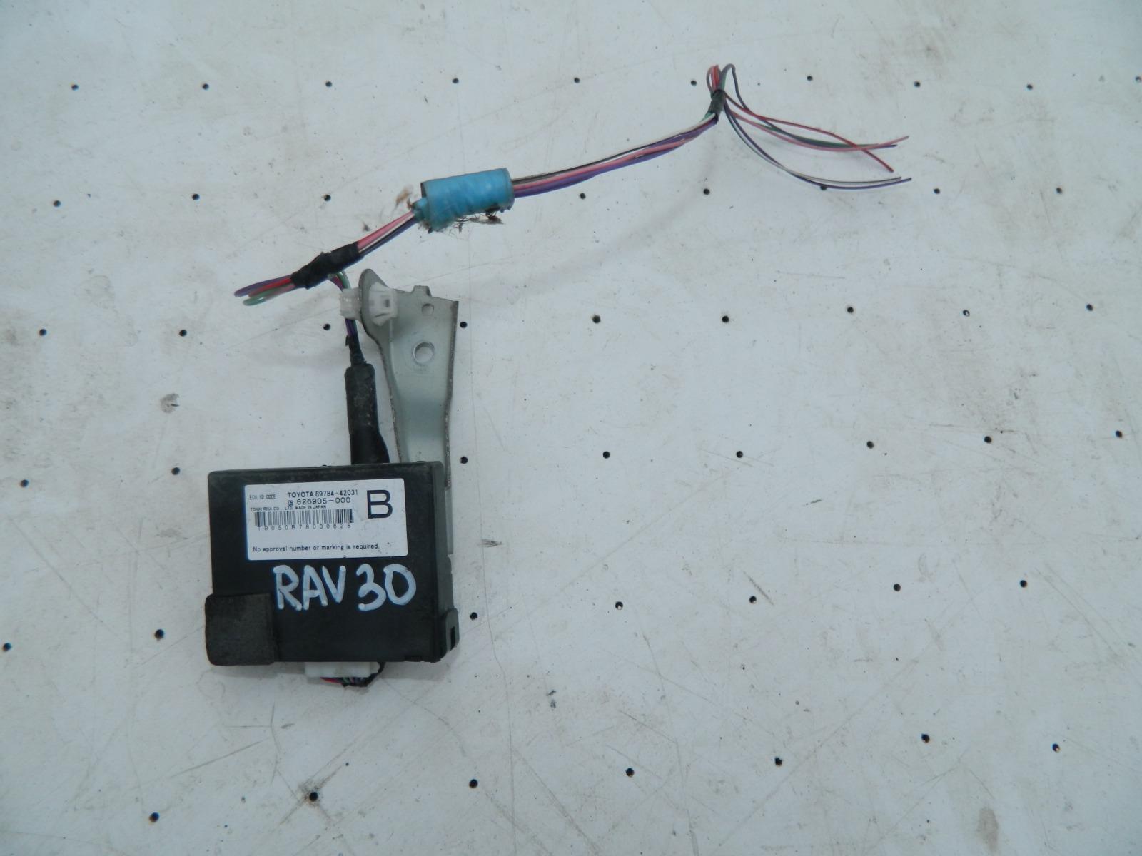 Блок иммобилайзера Toyota Rav4 ACA30 (б/у)