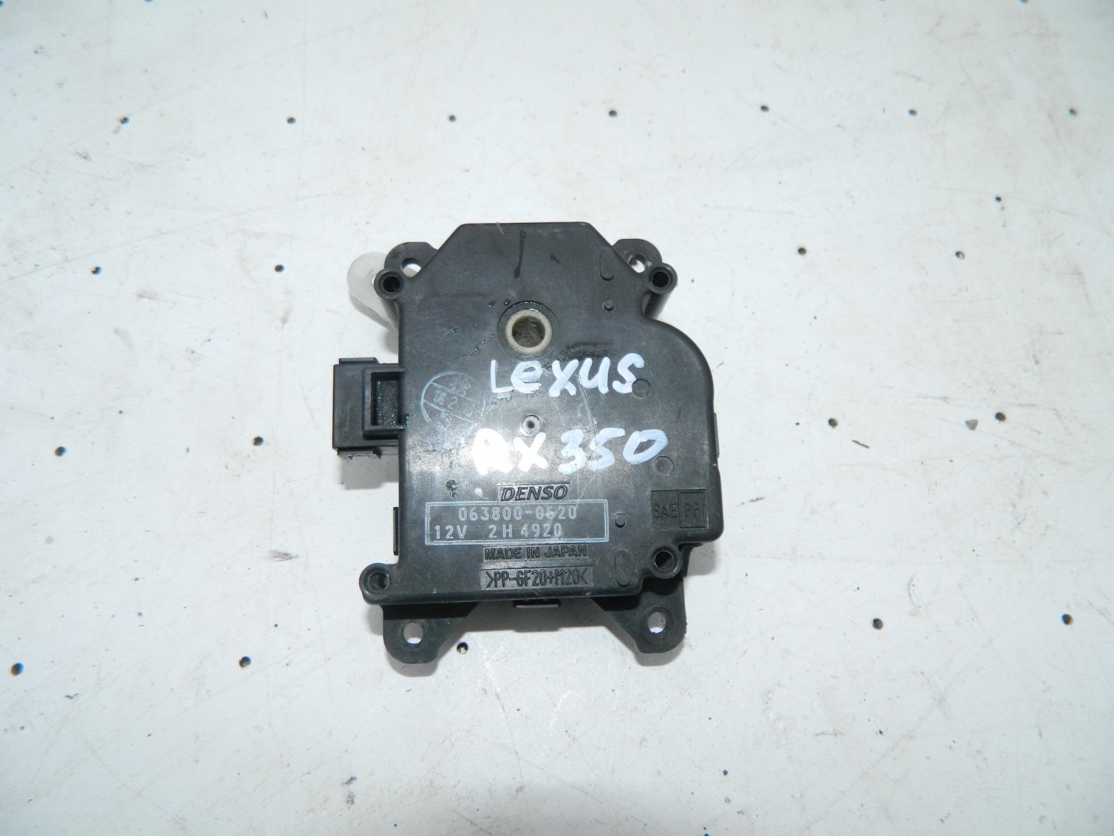 Сервопривод отопителя Lexus Rx350 (б/у)