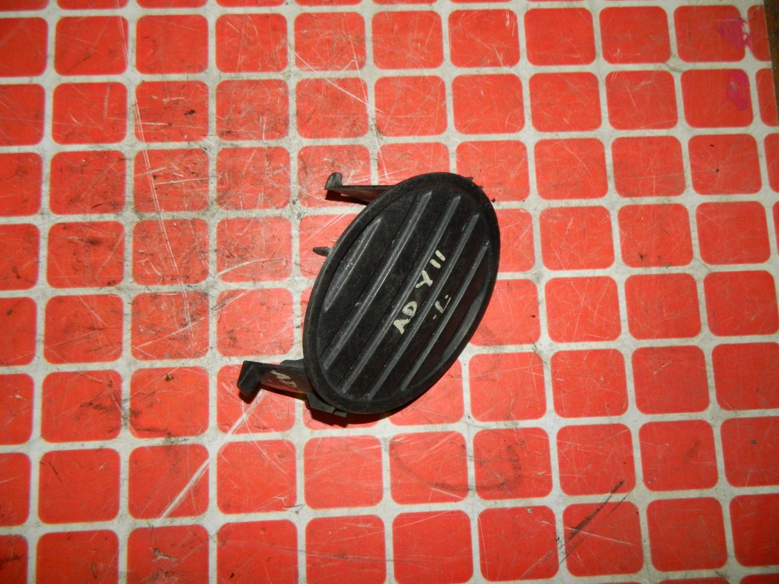 Заглушка противотуманной фары Nissan Ad Y11 левая (б/у)