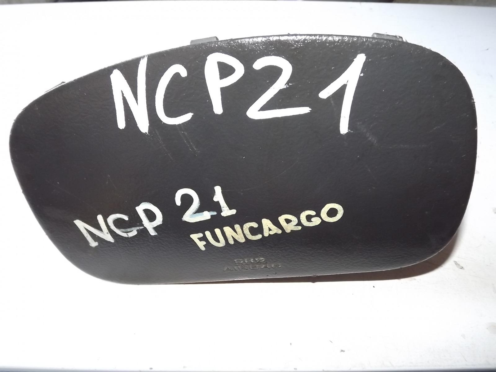 Подушка безопасности Toyota Funcargo NCP21 (б/у)