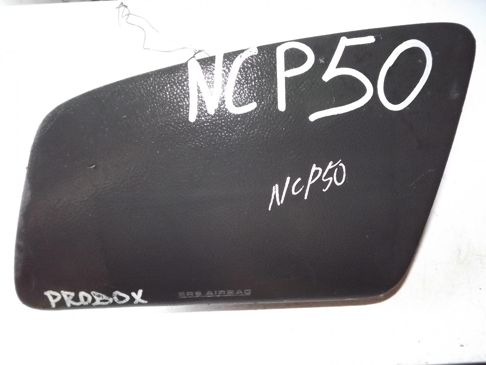 Подушка безопасности Toyota Probox NCP50 (б/у)