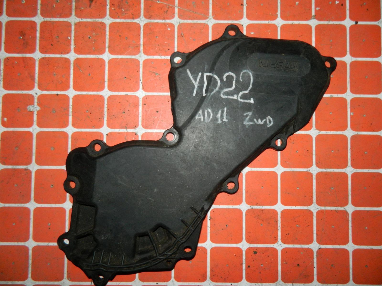 Крышка грм Nissan YD22 (б/у)