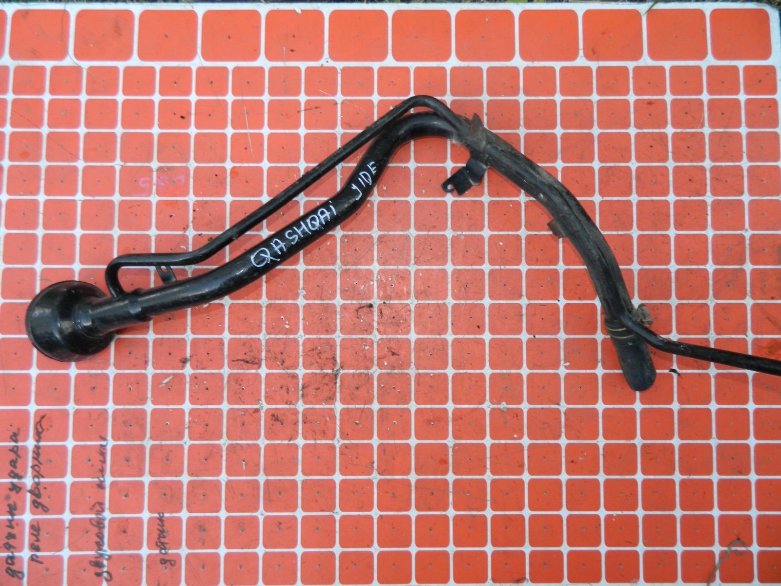 Заливная горловина топливного бака Nissan Qashqai J10 (б/у)