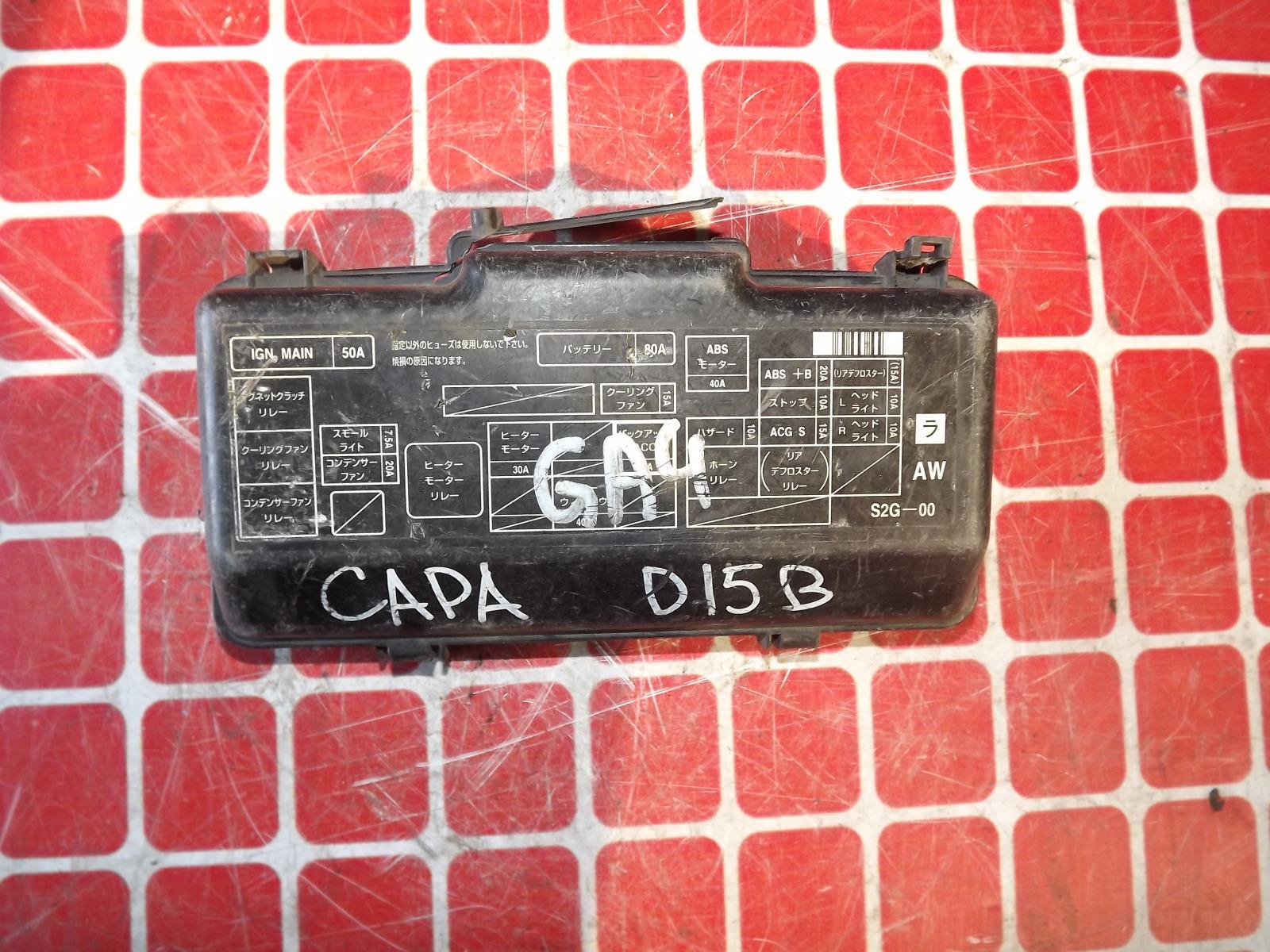 Крышка блока предохранителей Honda Capa GA4 D15B (б/у)
