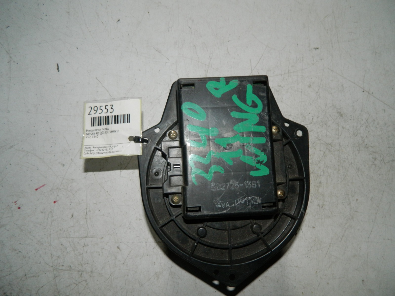 Мотор печки Nissan Ad VHNY11 (б/у)