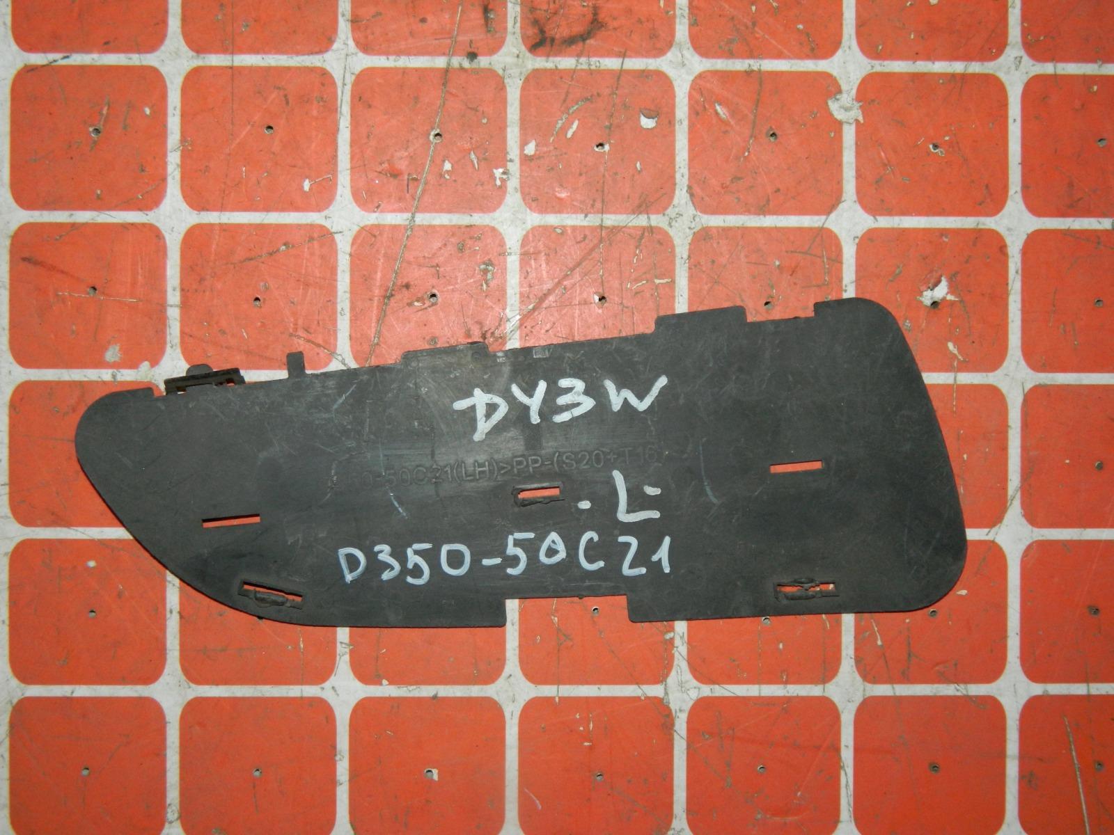 Заглушка бампера Mazda Demio DY3W передняя левая (б/у)