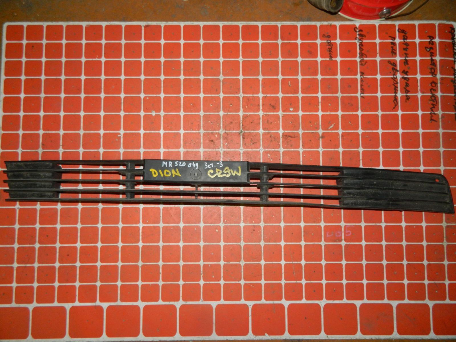 Решетка бампера Mitsubishi Dion CR9W передняя (б/у)