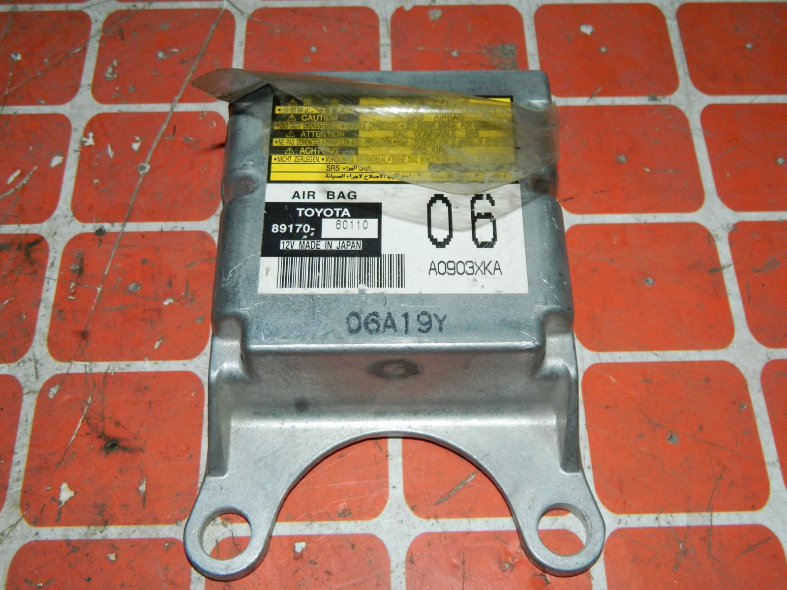 Блок управления airbag Toyota Land Cruiser Prado 120 (б/у)