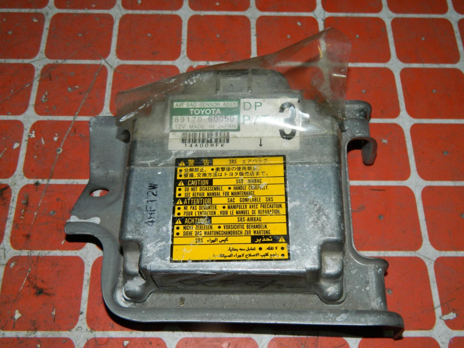 Блок управления airbag Toyota Land Cruiser UZJ100 (б/у)