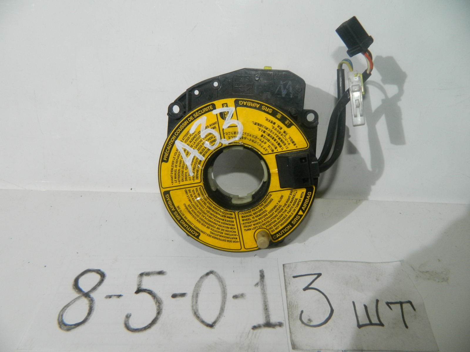 Шлейф-лента Nissan Cefiro A33 (б/у)