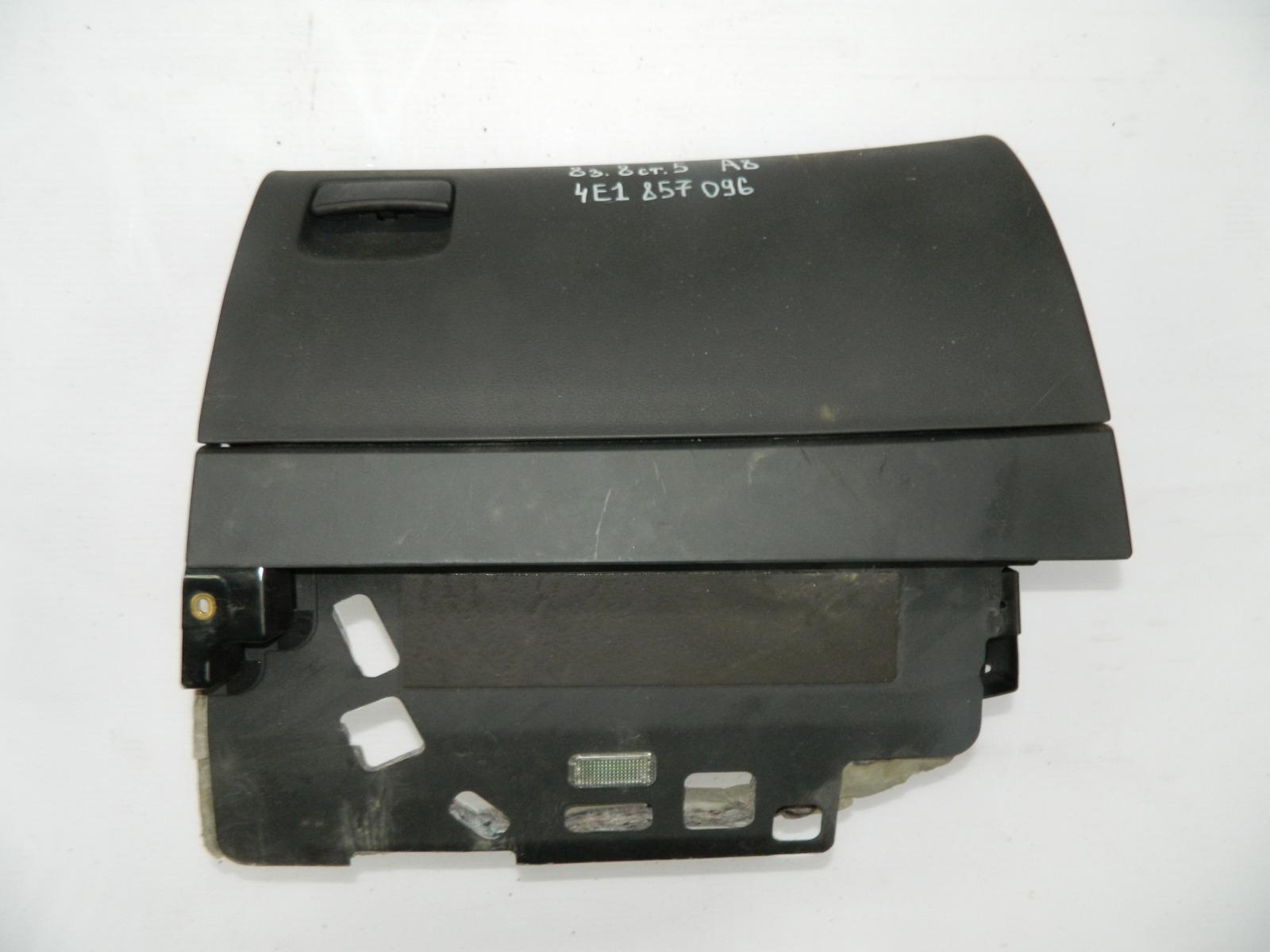 Бардачок Audi A8 4E2 (б/у)